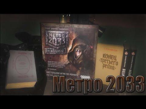 Обзор настольной игры Метро 2033 2е издание.