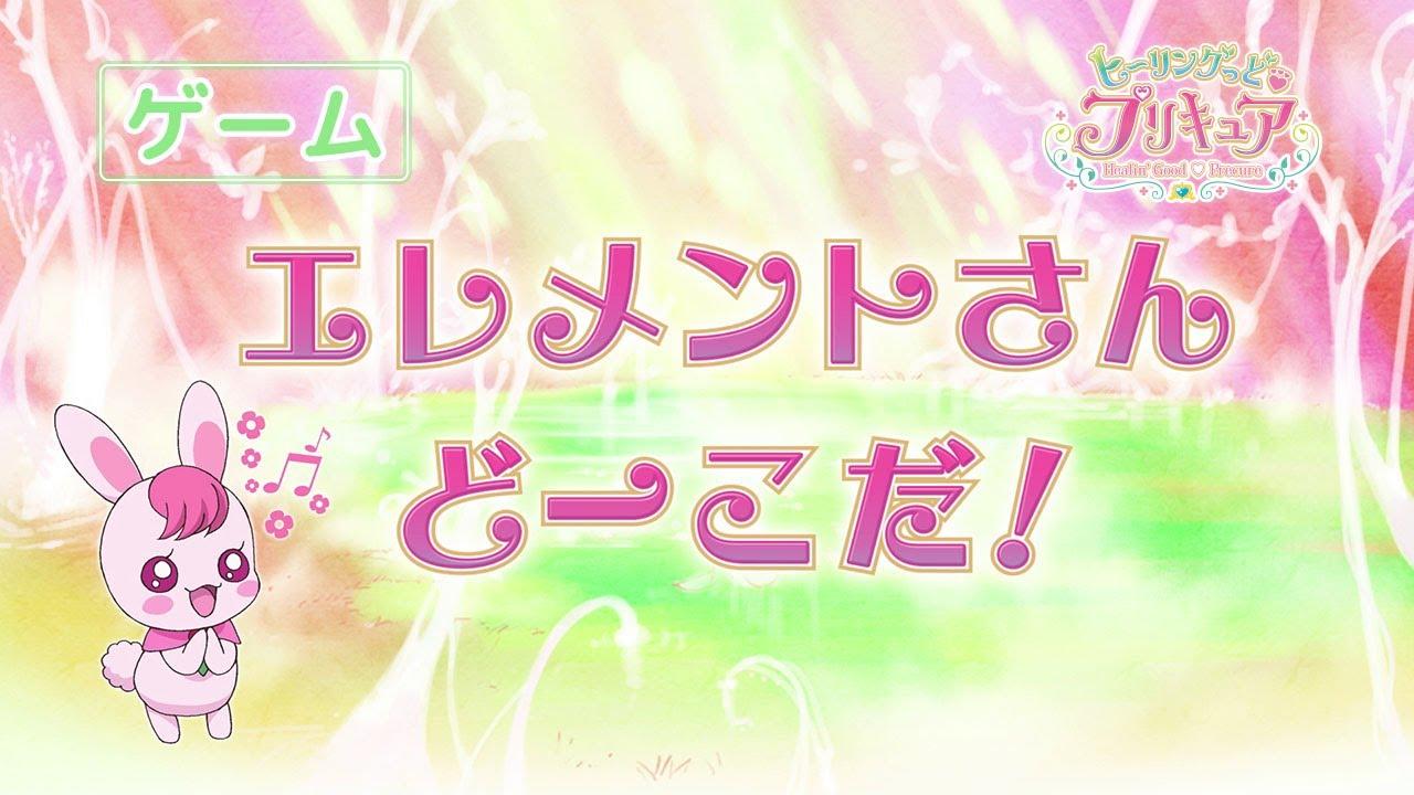 ヒーリングっど♥プリキュアゲーム#10
