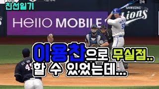 이사만루2019【유즈】박병호의 3점 홈런시그 이용찬 어…