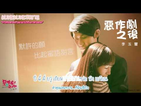 [KARAOKE THAISUB] After a Joke - DINO LEE (Ost.miss in kiss)