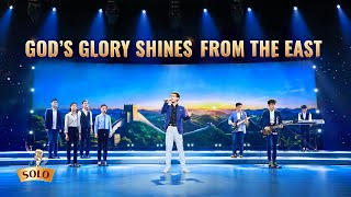 "2020 Chinese Gospel Song | ""God's Glory Shines From the East"""