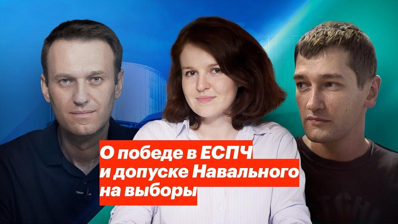 О победе в ЕСПЧ и допуске Навального на выборы
