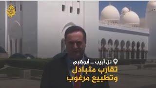 ?? الإمارات وإسرائيل ..  تطبيل وتطبيع