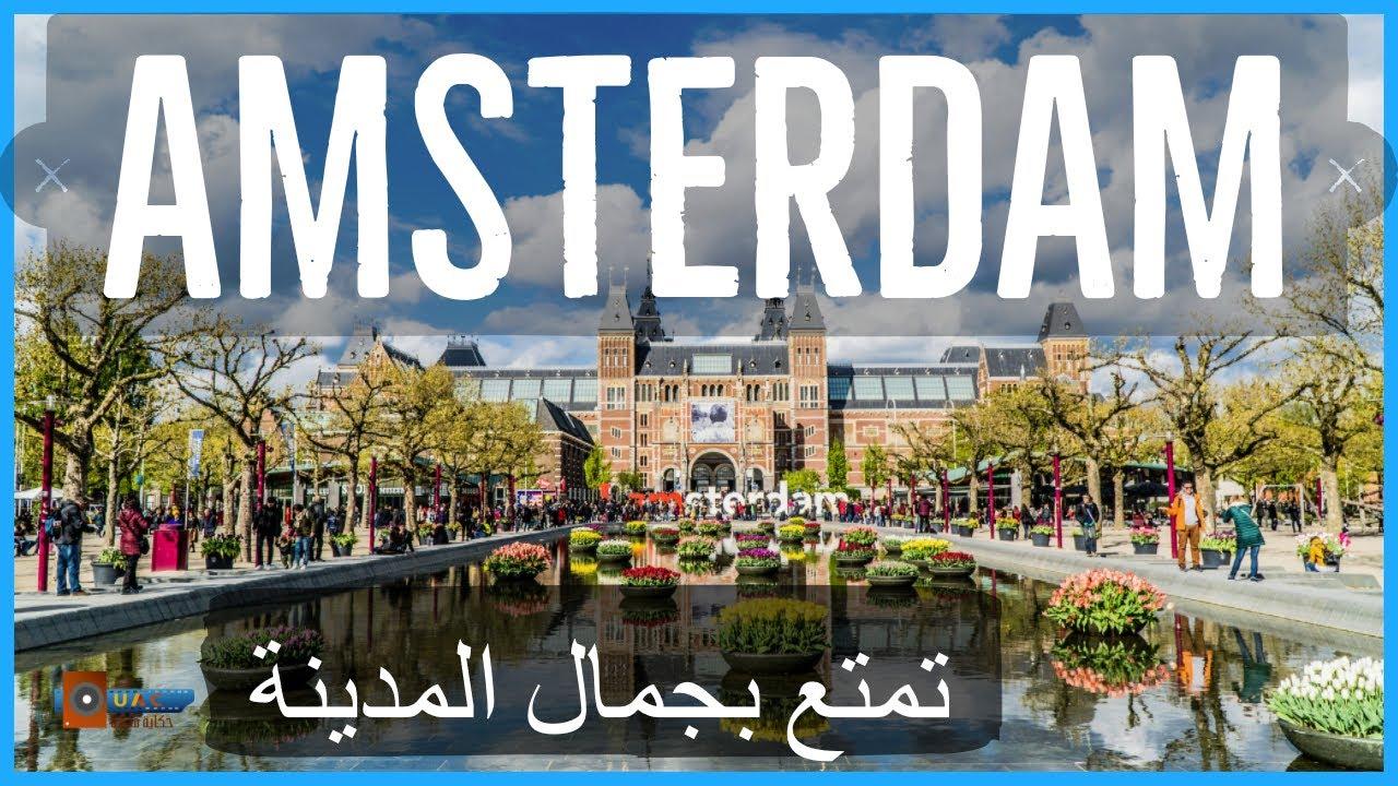 امستردام هولندا سياحة: 10 حقائق لاتعرفها عن المدينة