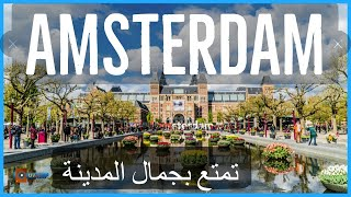 Amsterdam 4K: 10 Facts about the Capital of The Netherlands