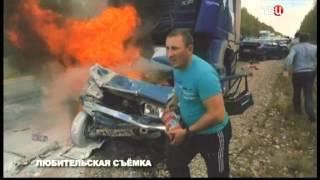 Огненное ДТП. Истории спасения
