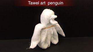 おしぼりと輪ゴムを使ってペンギンを作りました。 チャンネル登録してね...