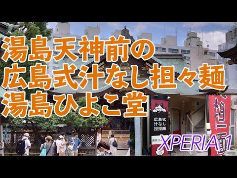 【グルメ】【4K】【散歩】広島式汁なし担々麺の湯島ひよこ堂と湯島天神。Xperia 1 4K動画。