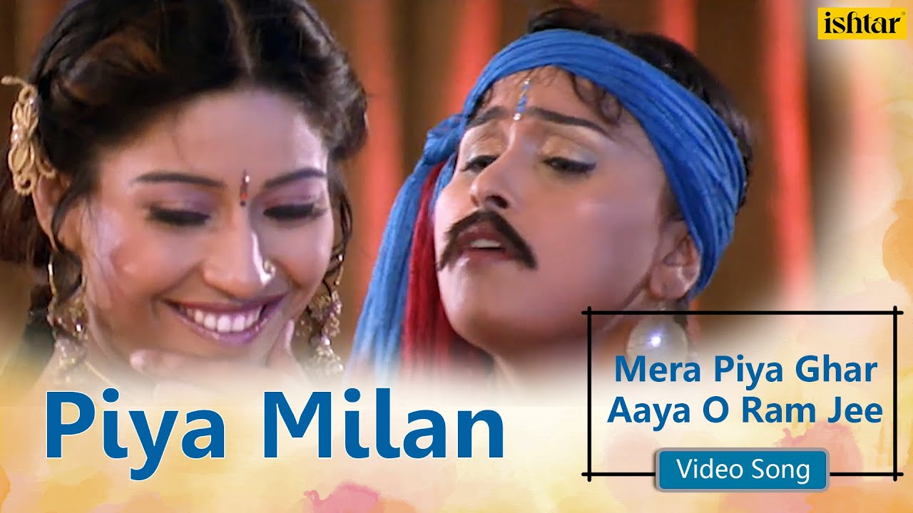 Piya Milan | Mera Piya Ghar Aaya O Ram Jee | Video Song | Kalpana | Rajesh Mishra