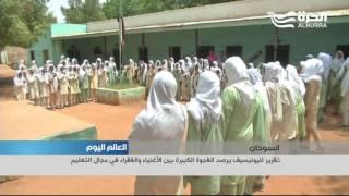 تقرير لليونيسيف يرصد الفجوة الكبيرة بين الأغنياء والفقراء في مجال التعليم في السودان