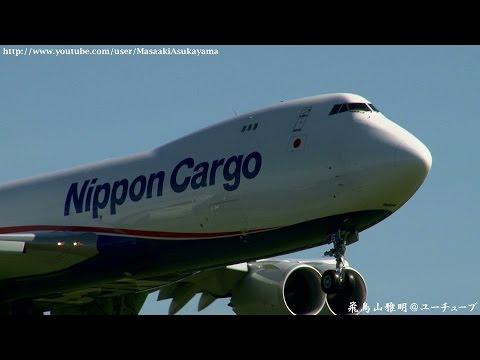 [Very smoky touchdown!!] Nippon Cargo Airlines (NCA) JA15KZ @ Narita RWY16R [August 15, 2014]
