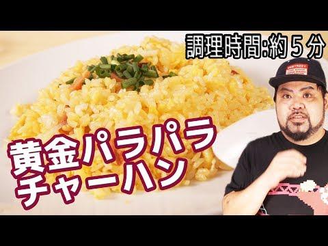 【早い・簡単レシピ】黄金パラパラ炒飯(チャーハン)の完成である。【調理時間:約5分】