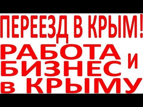 Работа и бизнес производство сфера услуг торговля в Крыму и Севастополе Симферополе Ялте Судаке