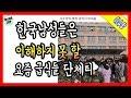 한국사람들이 가지고 있는 흑인에 대한 오해! 바텀게이가 흑인 직접겪어본결과!