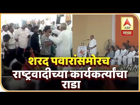 Sharad Pawar | शरद पवारांसमोरच राष्ट्रवादीच्या कार्यकर्त्यांचा राडा | सातारा | एबीपी माझा