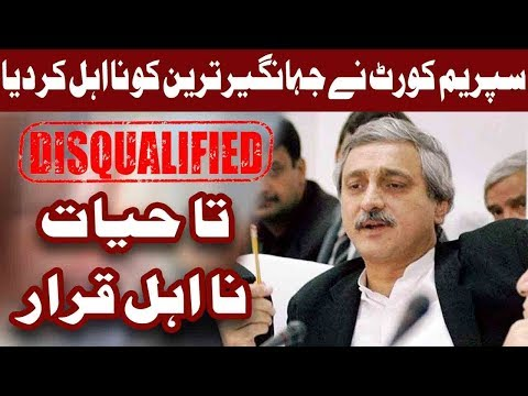 Supreme Court Disqualified Jahangir Tareen For Lifetime | Express News