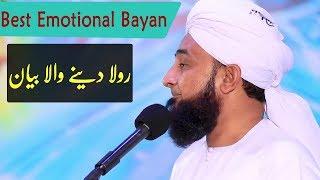 Cryful Emotional Bayan l Raza Saqib Mustafai 13 June 2018