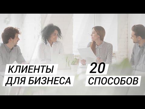 Топ 20 ПРОВЕРЕННЫХ способов найти клиента? Лидогенерация / Dima Bondar