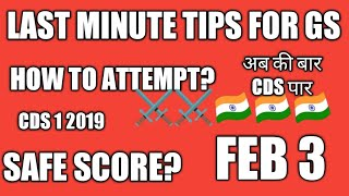LAST MINUTE TIPS CDS 1 2019| LAST MINUTE ADVICE| DO'S N DONT'S | CDS 1 2019|