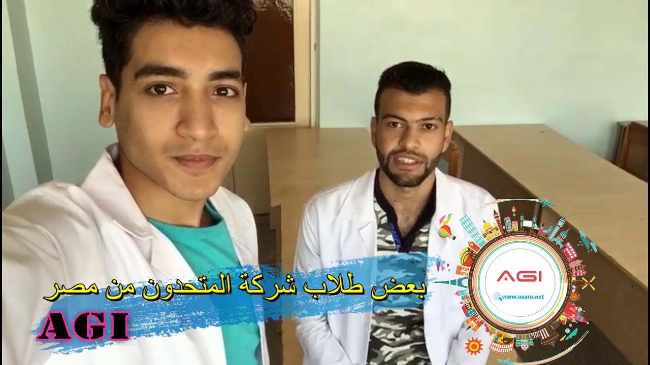 آراء طلاب شركة المتحدون من مصر بعد التحاقهم بكلية الطب -الدراسة في روسيا مع المتحدون AGI