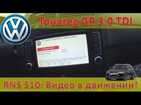 Volkswagen Touareg / RNS 510 - разблокируем видео в движении / Туарег