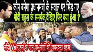कौन बनेगा प्रधानमंत्री के सवाल पर भिड़ गए मोदी-राहुल के समर्थक। देखिए फिर क्या हुआ। #Modi #Rahul ।।