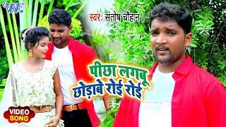 #Santosh_Chaohan का  इस गाने के आगे सब गाने कम हे   पीछा लगबू छोड़ावे रोई रोई I  #Video_2020_Song