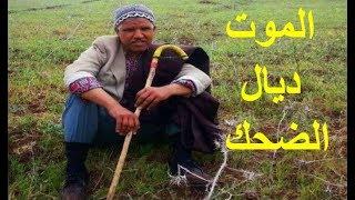 الموت ديال الضحك كوميديا مغربية fokaha mot dyal dahk 2018