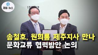 송철호, 원희룡 제주지사 만나 문화교류 협력방안 논의 …