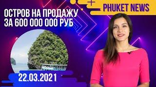 Недвижимость на Пхукете Новости Таиланда Продажа острова в Таиланде Новости Пхукет 2021
