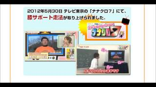 渡邊高博の膝サポート走法  練習法・購入・DVD・効果