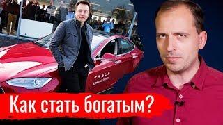 Как стать богатым? Константин Сёмин // АгитПроп 24.11.2019