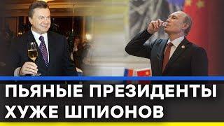Водка, шпионы и президенты: последствия пьяной болтовни впечатляют - Секретный фронт