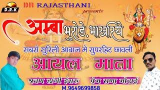 Aayal Mata   भुरोड़े भाखरिये देवी   Sarwan Dangi & Prem Rana Motai   Rajasthani Song 2020
