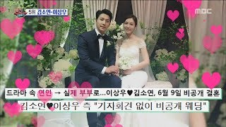 [Section TV] 섹션 TV - Kim Soyeon♥Lee Sangu wedding 20170611