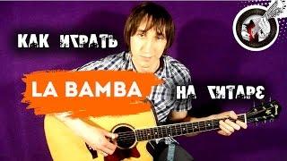 La bamba on guitar - fingerstyle (урок +табы)