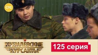 Кремлевские Курсанты 125