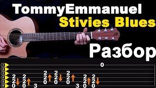 Разбор Томми Эммануэль - Stevie's Blues