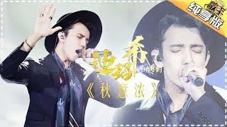 Video THE SINGER 2017 Dimash 《Late Autumn》Ep.4 Single 20170211【Hunan TV Official 1080P】 download MP3, 3GP, MP4, WEBM, AVI, FLV November 2017