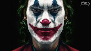 Joker Music 2019 (soundtrack)