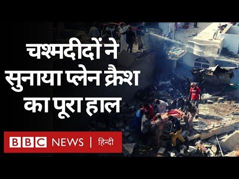 Pakistan Plane Crash: Karachi के चश्मदीदों ने बताया विमान हादसे का पूरा हाल (BBC Hindi)