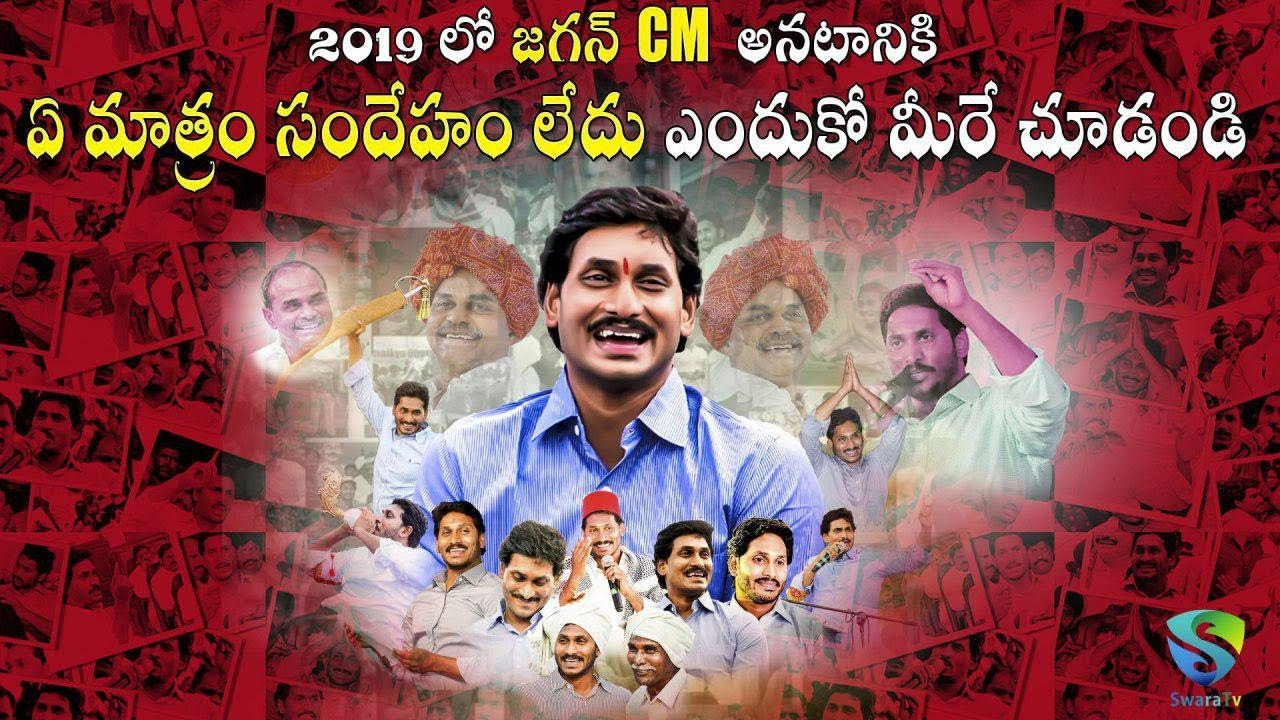 The Complete Political Analysis About YCP Jagan Mohan Reddy || Swara TV