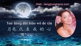 Học tiếng Trung Yuè liàng dài biǎo wǒ de xīn 月亮 代 表 我 的 心 - tiengtrunghanoi com