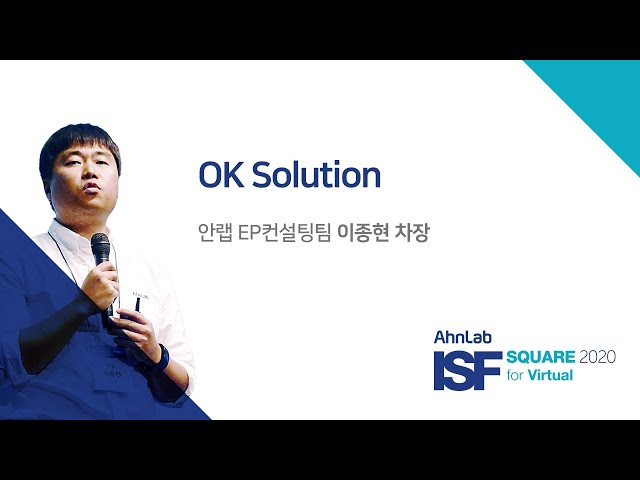 AhnLab ISF SQAURE 2020 for Virtual|OK!Solution|EP컨설팅팀 이종현 차장