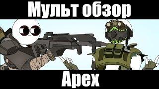 APEX-МУЛЬТ ОБЗОР