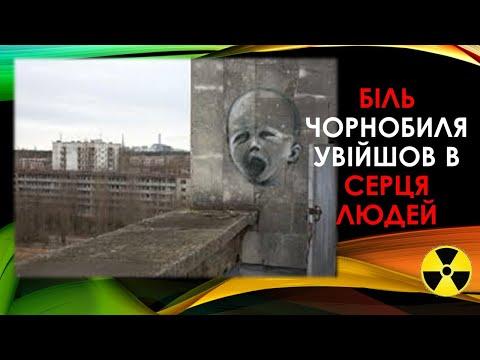 Біль Чорнобиля увійшов в серця людей