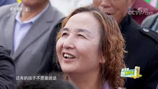 [喜上加喜]异常艰苦的环境没有让她退缩 乡村支教的经历让她收获良多| CCTV综艺 - YouTube