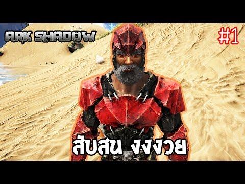 ARK SHADOW #1  | ความเคียดแค้นดั่งเปลวไฟคลั่ง [MMCCH]