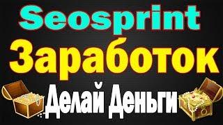 Как заработать первую 1000 рублей без вложений на сеоспринте #seosprint