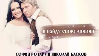 """София Ротару и Николай Басков- """"Я найду свою любовь"""" (2011)"""